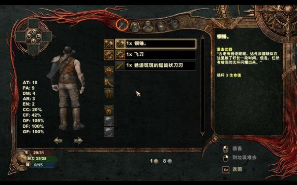 《暗瞳:恶魔之眼》中文版游戏截图