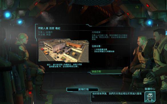 《幽浮:内部敌人》游戏中文截图