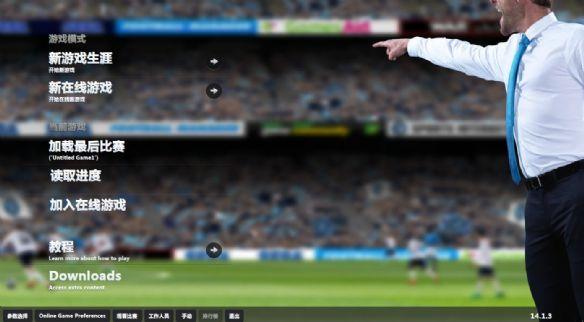 《足球经理2014》游戏中文截图