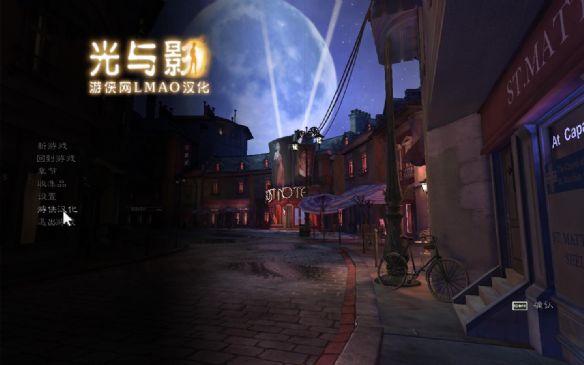 《光与影》游戏中文截图