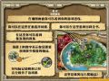 《远古冒险:宙斯的礼物》中文版截图-5