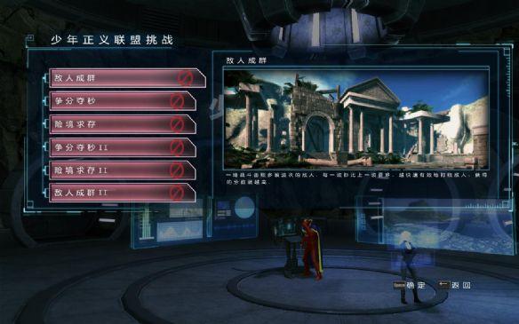 《少年正义联盟:遗产》中文截图