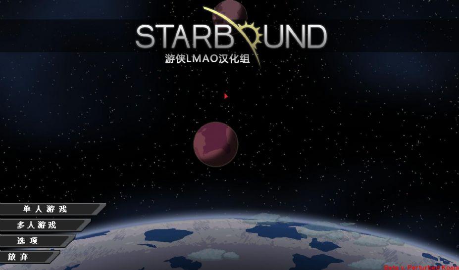 《星界边境》游戏中文截图(1)