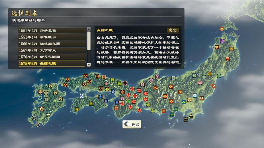 《信长之野望14:创造》中文截图V5.0