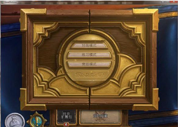 《炉石传说:魔兽英雄传》中文游戏截图