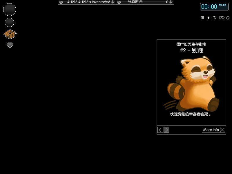 《僵尸毁灭工程》中文版截图图片 《僵尸毁