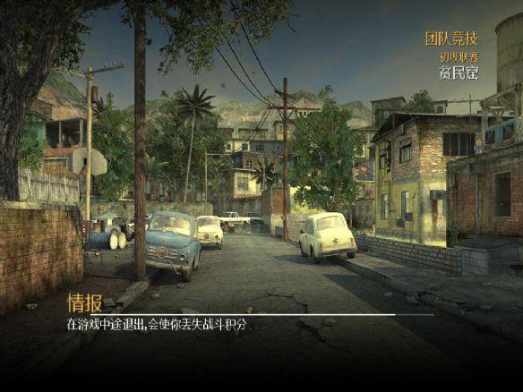 《使命召唤online》游戏截图-3