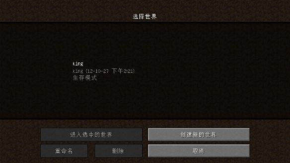《我的世界》游戏中文截图