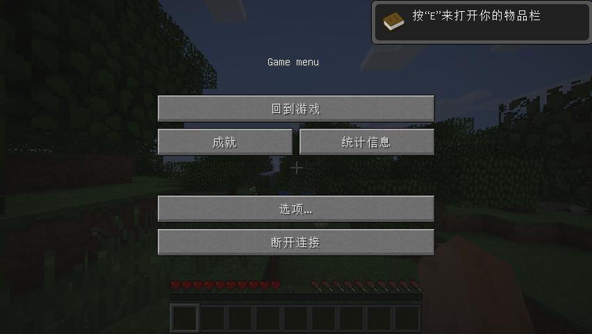 《我的世界》游戲中文截圖
