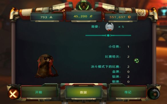 《桌面曲棍球豪华版》中文截图