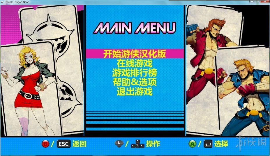《双截龙:彩虹》游戏中文截图