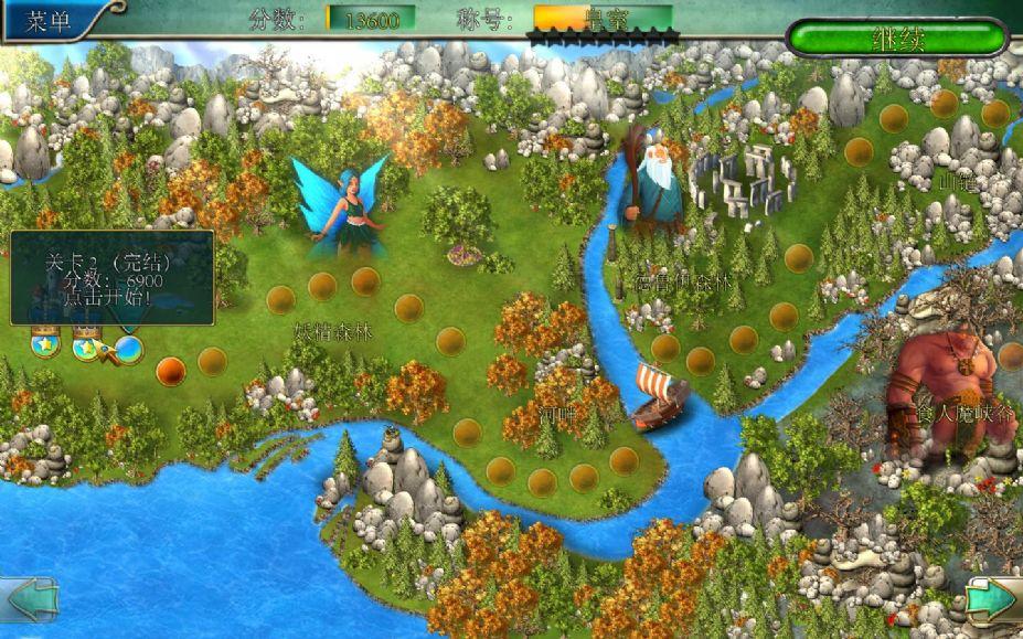《王国传说》游戏中文截图