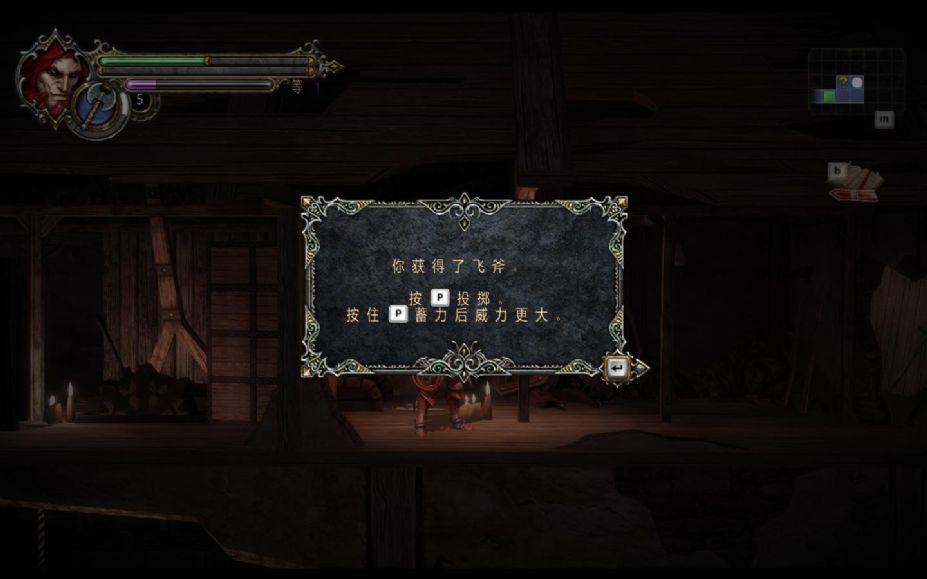 《恶魔城:暗影之王之宿命镜面高清版》游戏中文截图