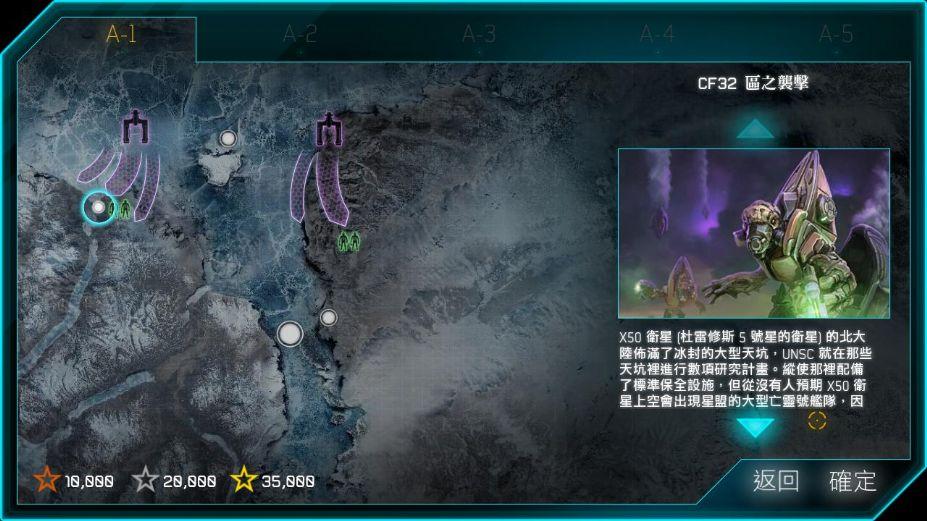 《光环:斯巴达突袭》游戏截图