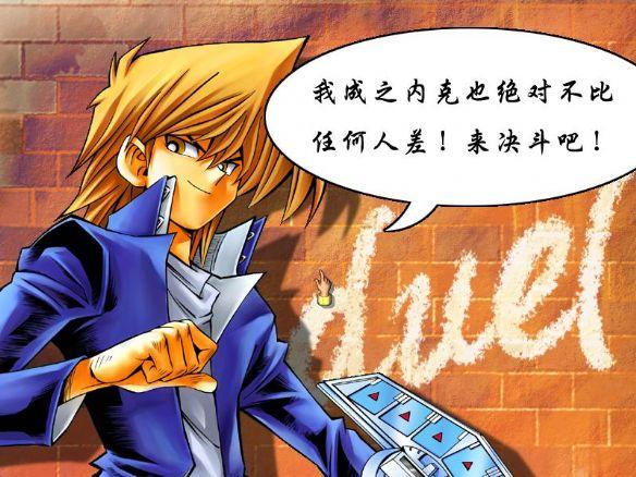 《游戏王混乱之力之城之内篇》中文版截图
