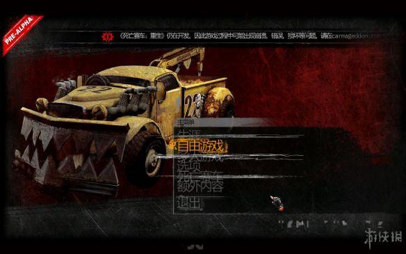 《死亡赛车:再生》游戏中文截图