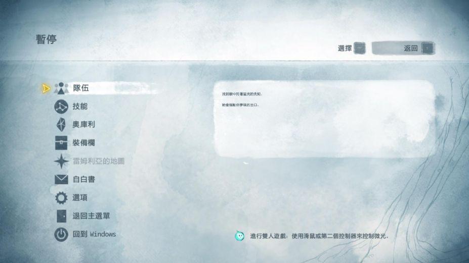 《光之子》繁体中文截图
