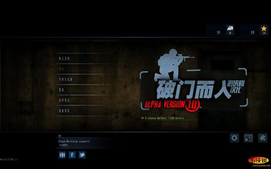 《破门而入》中文版截图
