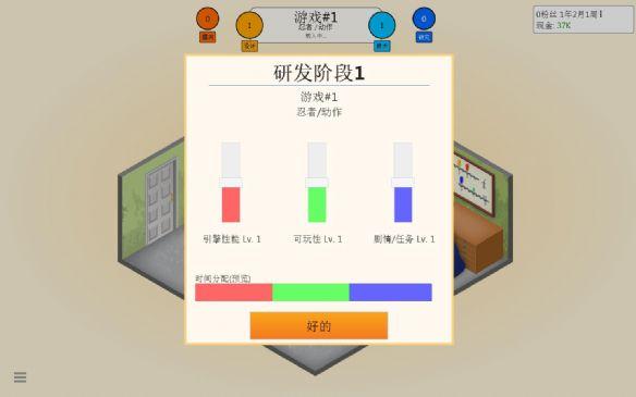 《游戏开发巨头》中文游戏截图