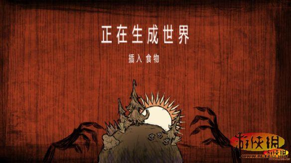 《饥荒》巨人国度中文截图