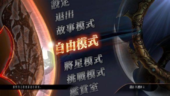 《真三国无双7:猛将传》繁中截图