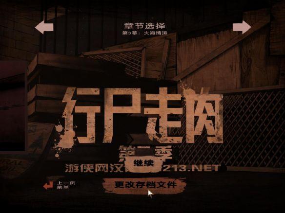 《行尸走肉:第二季》第三集游戏中文截图