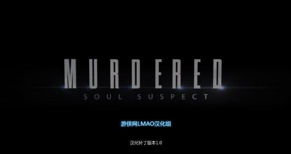 《谋杀:灵魂疑犯》中文游戏截图