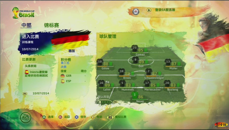 《FIFA2014巴西世界杯》中文截图
