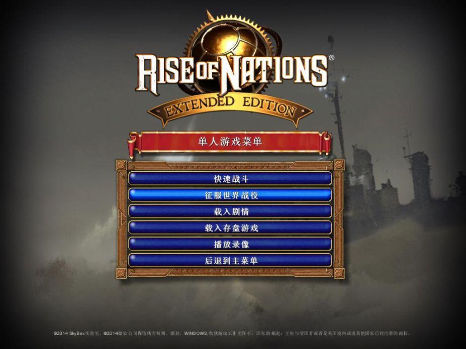《国家的崛起:拓展版》游戏中文截图