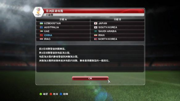《实况足球2014:决战世界杯》游戏中文截图