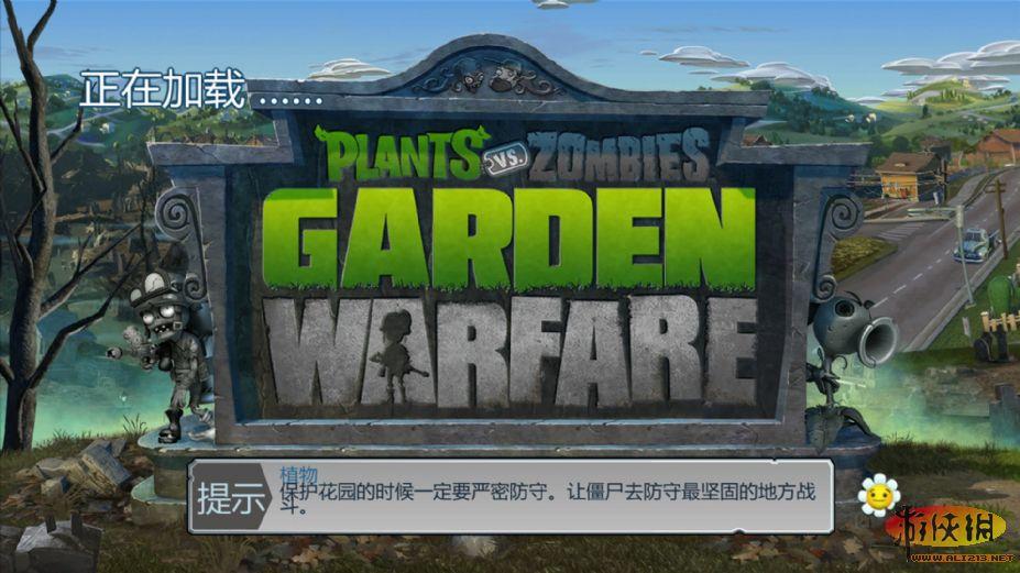 植物大战僵尸:花园战争汉化截图