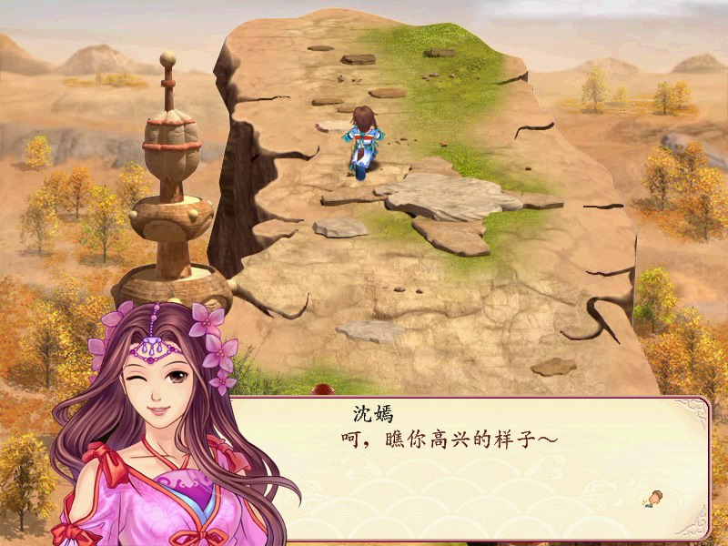 幻想三国志2(Fantasia Sango 2)下载_幻想三国志2+续缘篇 免安装中文绿色版截图