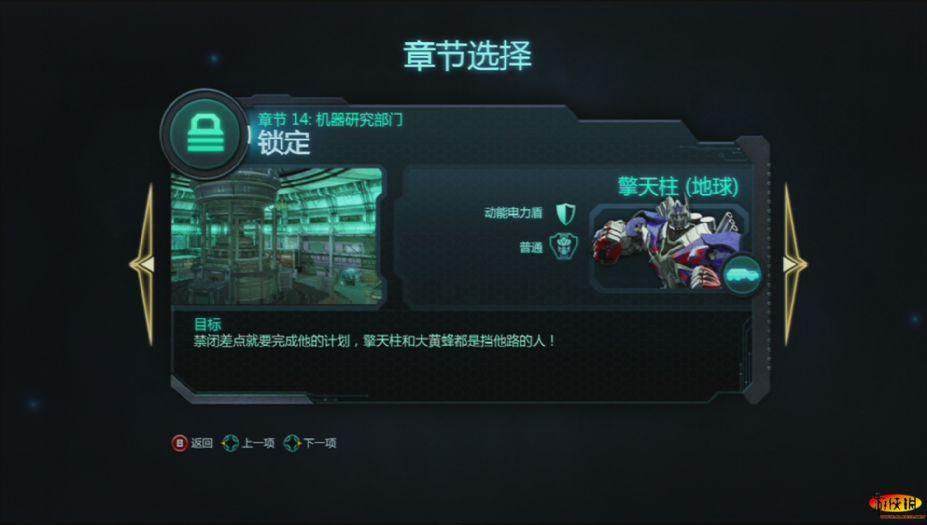 《变形金刚:暗焰崛起》中文游戏截图
