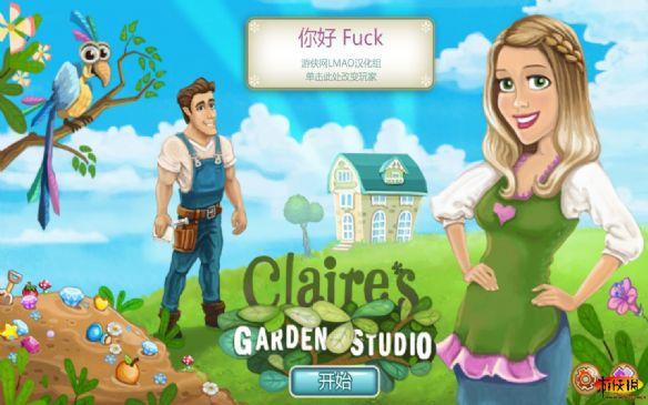 《克莱尔的花园工作室》中文版游戏截图