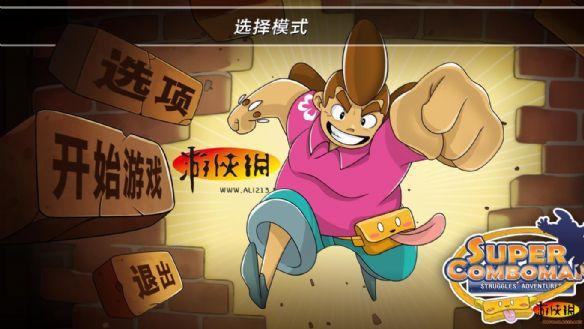 《超级连击者》中文游戏截图
