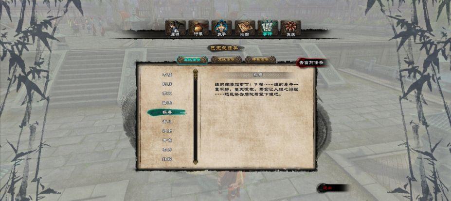 《新剑侠传奇》游戏截图