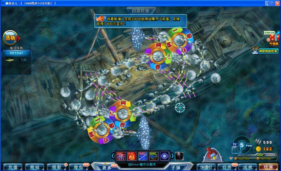 《捕鱼达人》游戏中文截图