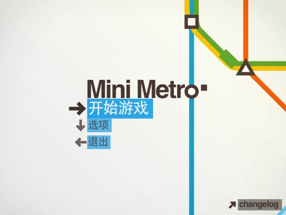 《迷你都市》中文游戏截图
