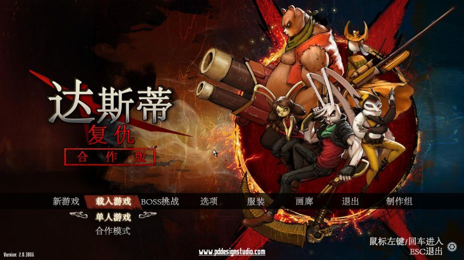 《达斯蒂复仇:合作版》游戏中文截图(1)