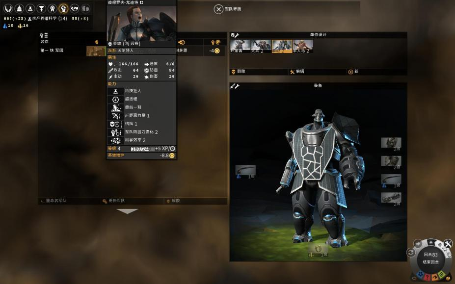 《无尽的传说》正式版中文游戏截图