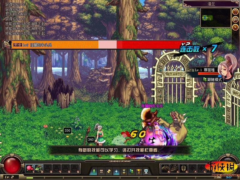 《地下城与勇士之阿拉德英雄传》单机版游戏截图