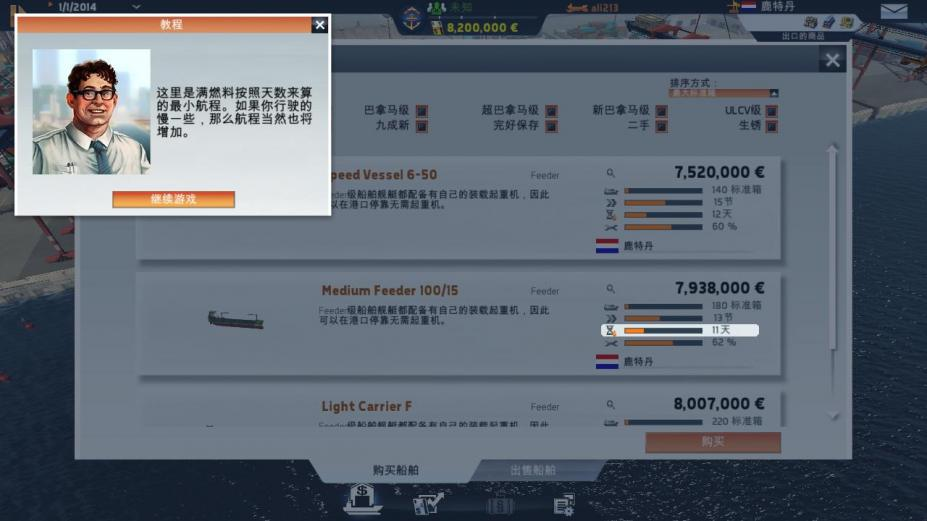 《货运:大洋物流帝国》中文游戏截图