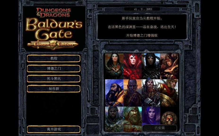 《博德之门:增强版》官方中文截图