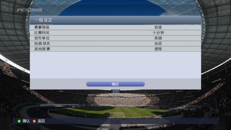 《实况足球2015》中文游戏截图