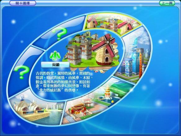 《大富翁7:两岸三地游》免DVD光盘版[官方中文|支持Win7]