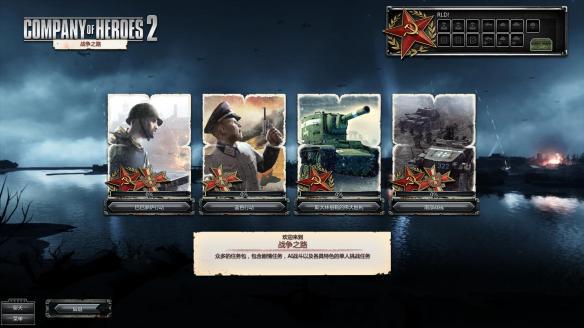 《英雄连2:阿登突击》游戏中文截图