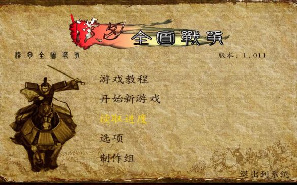 《骑马与砍杀1.011:汉匈全面战争》免报考中文绿色版运动安装体育时田径高考怎么考图片