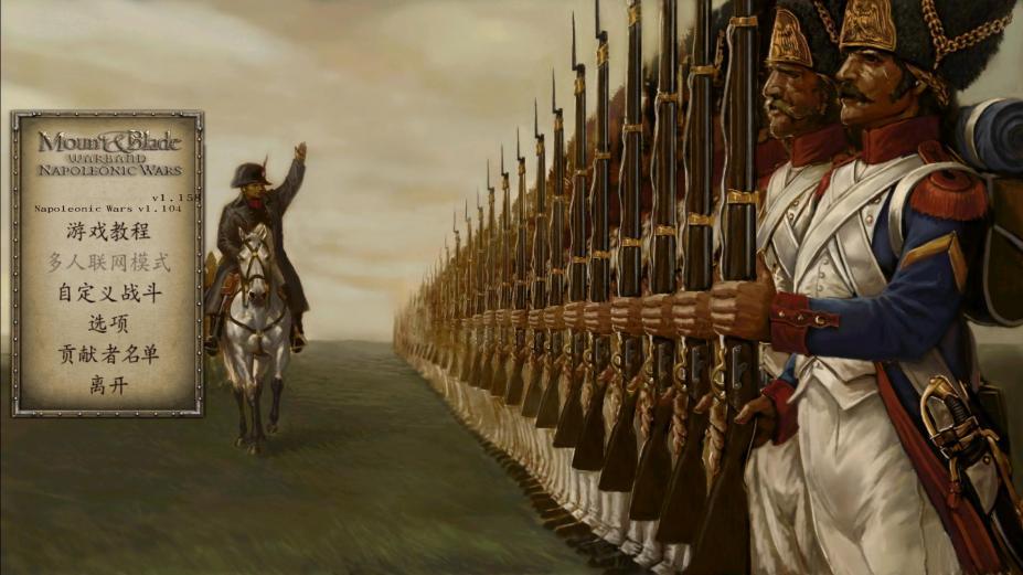 《骑马与砍杀:拿破仑战争》游戏中文截图(1)
