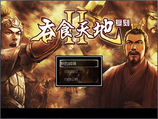 吞食天地2:诸葛孔明传游戏图片欣赏