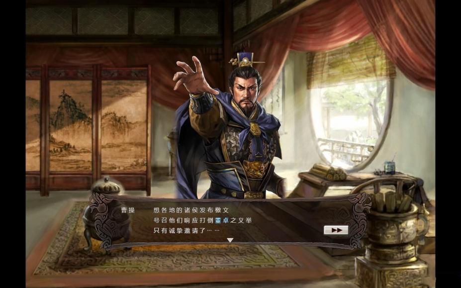 《三国志13》游戏截图(1)